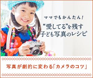 ステキな子ども写真の撮り方コラム